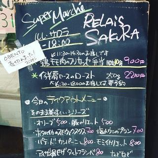 relaissakura_20200503_2.jpg
