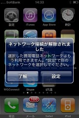 090422iphone_message.jpg