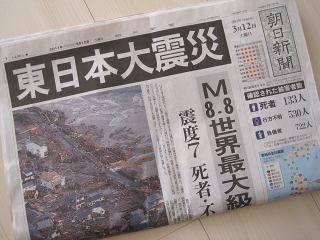 110311eastjapan_earthquake.jpg