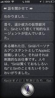121010siri_story.jpg