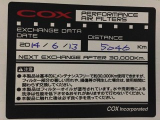 140613COXAirFilter1.jpg