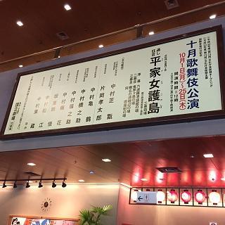 18fall_kabuki2.jpg