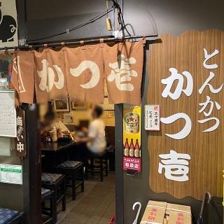 210820katsuichi1.jpg