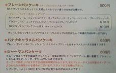 kugenuma_DKmenu.jpg