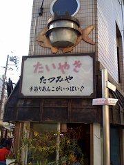 tatsumiya1.jpg